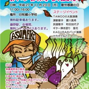 秋の牧郷収穫祭