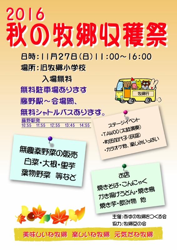 makisato_autumnfes-566x800