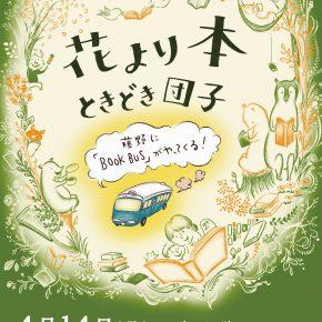 花より本、ときどき団子〜藤野に「ブックバス」がやってくる!〜2019年4月14日日曜日 10:00〜17:00